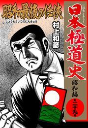 日本極道史~昭和編 第二十九巻 漫画