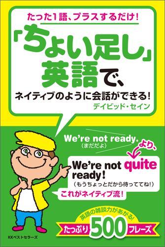 「ちょい足し」英語で、ネイティブのように会話ができる! 漫画