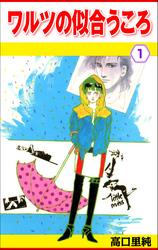 ワルツの似合うころ 1巻 漫画