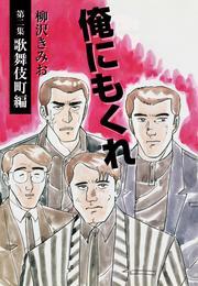 俺にもくれ(2) 漫画