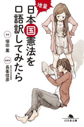 増量 日本国憲法を口語訳してみたら 漫画