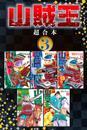 山賊王 超合本版(3) 漫画