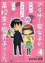 アラサー腐女子が初めて付き合ったのは、高校生の腐男子でした。(分冊版) 【第4話】 漫画