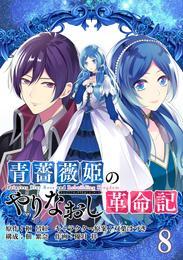 青薔薇姫のやりなおし革命記【分冊版】 8