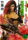 英雄復活(中)<ファントム戦士伝説6> 漫画