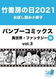 竹書房の日2021記念小冊子 バンブーコミックス 異世界・ファンタジー編 vol.3