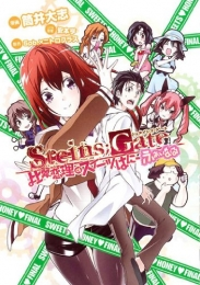 STEINS;GATE 比翼恋理のスイーツはにーふぁいなる (1巻 全巻)