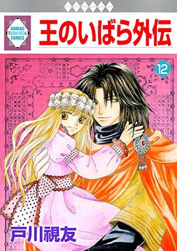 王のいばら 外伝 (1-10巻 最新刊)