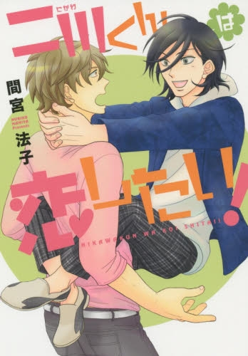 二川くんは恋したい! 漫画