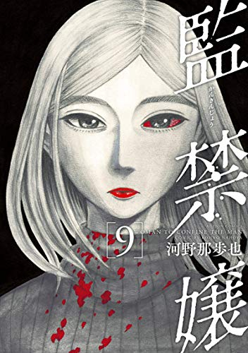 監禁嬢 (1-5巻 最新刊) 漫画