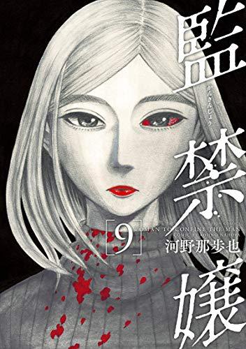 監禁嬢 (1-9巻 全巻) 漫画