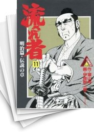 【中古】流され者 (1-11巻) 漫画