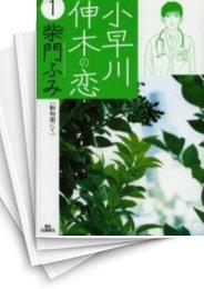 【中古】小早川伸木の恋 (1-5巻) 漫画
