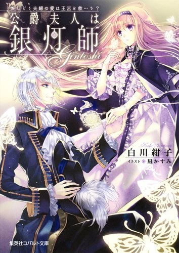 【ライトノベル】公爵夫人は銀灯師 おしどり夫婦の愛は王宮を救…う? 漫画