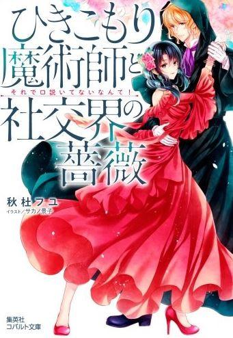 【ライトノベル】ひきこもり魔術師と社交界の薔薇 それで口説いてないなんて! 漫画