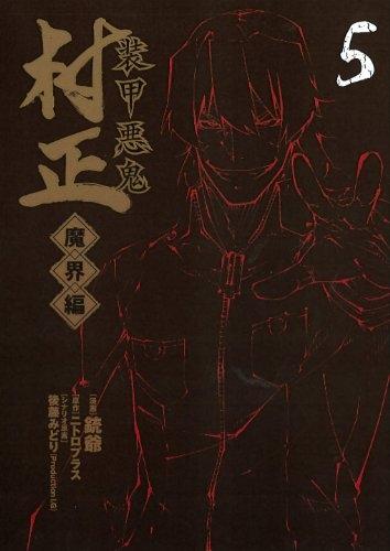 装甲悪鬼村正 魔界編 (1-5巻 全巻) 漫画