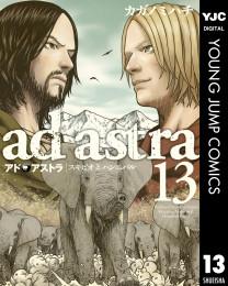 アド・アストラ ―スキピオとハンニバル― 11 冊セット最新刊まで 漫画