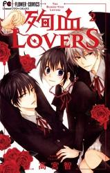 殉血LOVERS 2 冊セット全巻 漫画