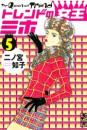 トレンドの女王ミホ 5 冊セット全巻 漫画