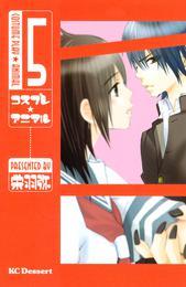 コスプレ☆アニマル(5) 漫画