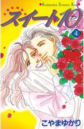 スイート10(テン)(4) 漫画
