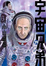 宇宙兄弟(29) 漫画