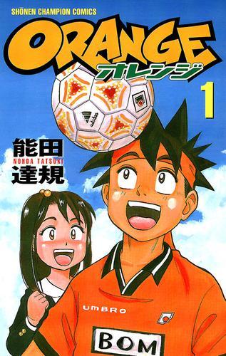 オレンジ  漫画
