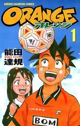 オレンジ 1 漫画