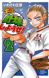 もっと野球しようぜ! 2 漫画
