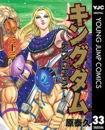 キングダム 33 漫画