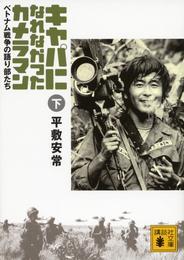 キャパになれなかったカメラマン ベトナム戦争の語り部たち<下> 漫画