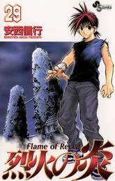 烈火の炎(29) 漫画