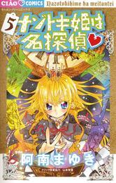 ナゾトキ姫は名探偵(5) 漫画