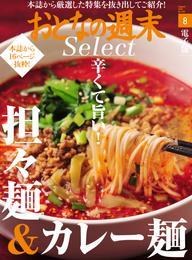 おとなの週末セレクト「辛くて旨い ! 担々麺&カレー麺」〈2016年8月号〉 漫画
