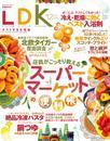 LDK (エル・ディー・ケー) 2013年 12月号 漫画