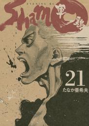 軍鶏(21) 漫画