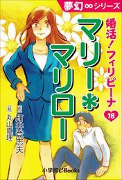 夢幻∞シリーズ 婚活!フィリピーナ18 マリー*マリロー 漫画