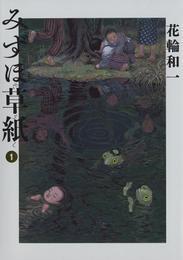 みずほ草紙(1) 漫画