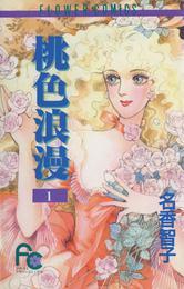 桃色浪漫(ろまん)(1) 漫画
