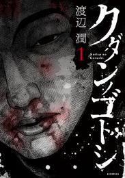 クダンノゴトシ(1) 漫画