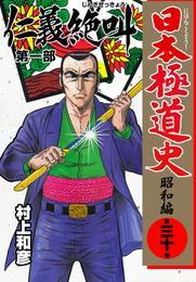 日本極道史~昭和編 第三十巻 漫画