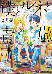 僕とルネと青嵐 3巻 漫画