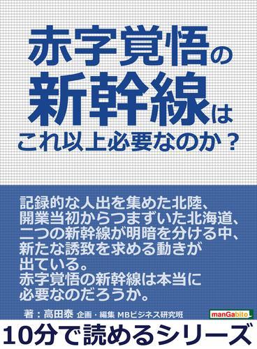 赤字覚悟の新幹線はこれ以上必要なのか?10分で読めるシリーズ 漫画