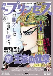 プリンセス 2017年5月号 漫画