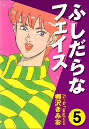 ふしだらなフェイス(5) 漫画
