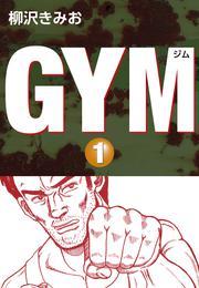 GYM(1) 漫画
