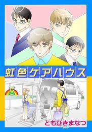 虹色ケアハウス 5 漫画