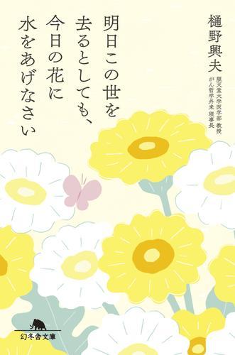 明日この世を去るとしても、今日の花に水をあげなさい 漫画