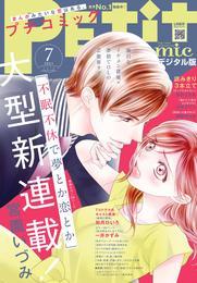 プチコミック【電子版特典付き】 2021年7月号(2021年6月8日)