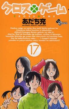 クロスゲーム (1-17巻 全巻) 漫画